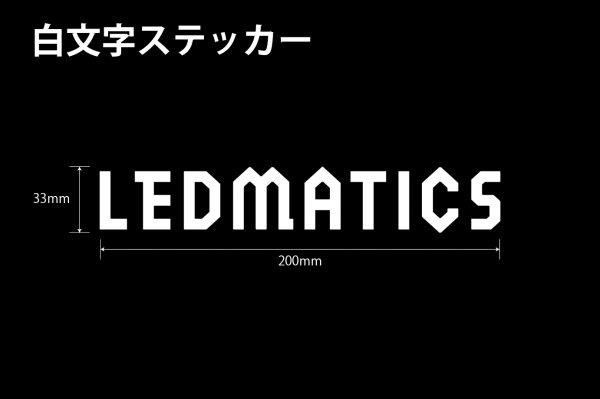画像1: LEDMATICS ステッカー 200mm A