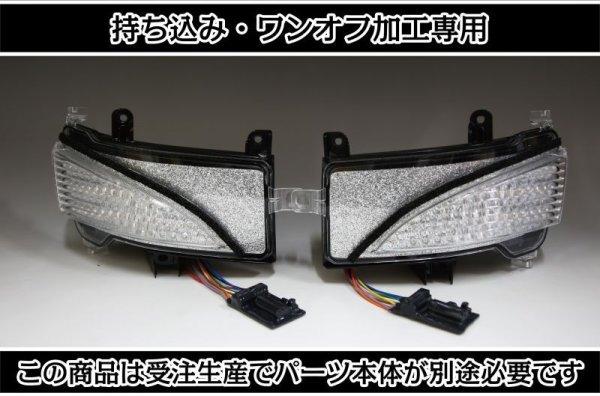 画像2: 持ち込み/ワンオフ加工 E52 エルグランド ドアミラーウインカー LED加工