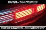 持ち込み/ワンオフ加工 E52 エルグランド アッパーテール LED加工