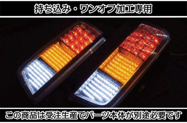 画像1: 持ち込み/ワンオフ 加工E52 エルグランド ロアテール LED加工