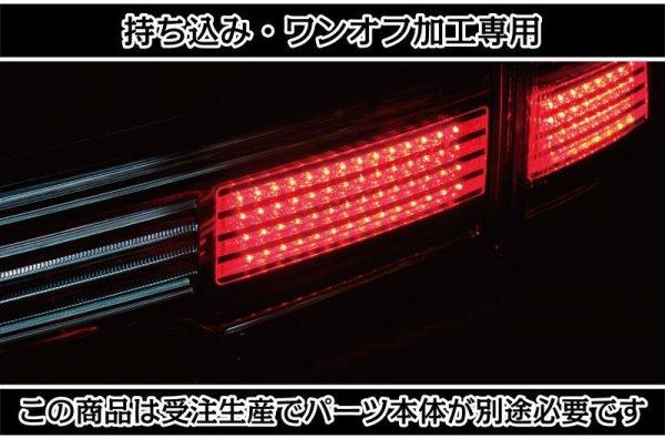 画像2: 持ち込み/ワンオフ加工 E52 エルグランド アッパーテール LED加工