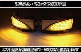 持ち込み/ワンオフ加工 E52 エルグランド ドアミラーウインカー LED加工