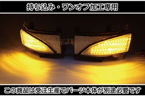 画像1: 持ち込み/ワンオフ加工 E52 エルグランド ドアミラーウインカー LED加工