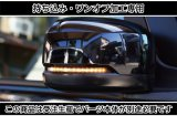 持ち込み/ワンオフ加工  JF3/4 N-BOX カスタム ドアミラーウインカー LED加工