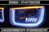 持ち込み/ワンオフ加工 LA700S ウェイク シーケンシャルウインカー ヘッドライト