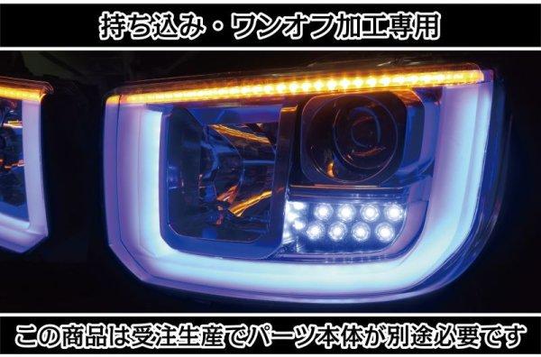 画像1: 持ち込み/ワンオフ加工 LA700S ウェイク シーケンシャルウインカー ヘッドライト