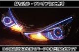 持ち込み/ワンオフ加工 ZVW40 プリウスα シーケンシャルウインカー ヘッドライト