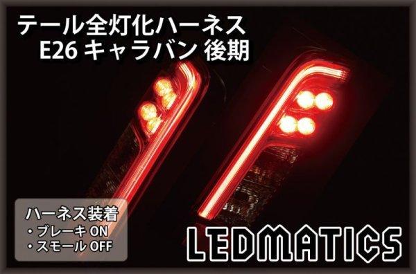 画像1: E26 NV350 キャラバン 後期 LED テール全灯化ハーネス
