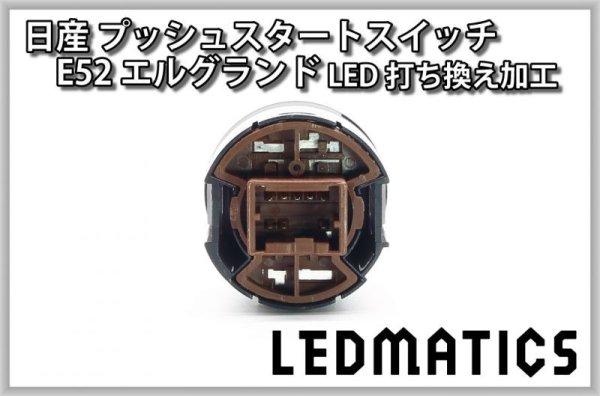 画像3: 日産 E52 エルグランド 純正加工プッシュスタートスイッチ LED