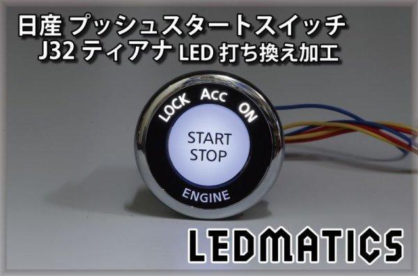 画像1: 日産 J32 ティアナ 純正加工プッシュスタートスイッチ LED