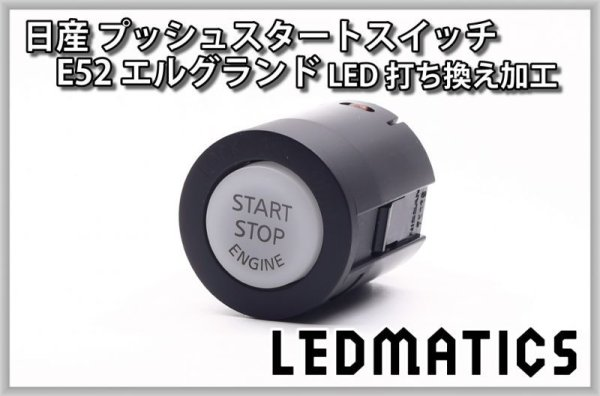画像2: 日産 E52 エルグランド 純正加工プッシュスタートスイッチ LED