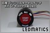 日産 R35 GT-R 純正加工プッシュスタートスイッチ LED