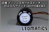 日産 E52 エルグランド 純正加工プッシュスタートスイッチ LED