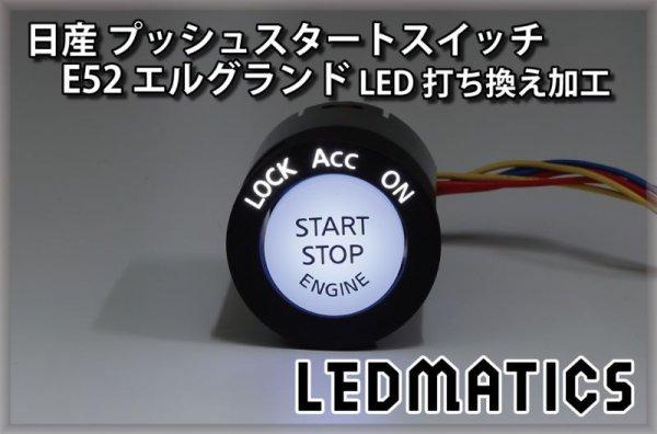 画像1: 日産 E52 エルグランド 純正加工プッシュスタートスイッチ LED