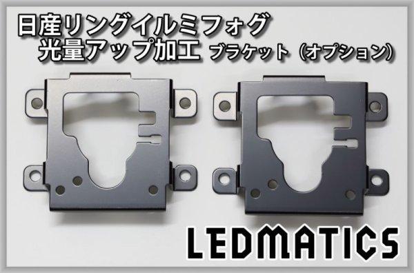 画像4: [受注生産]日産リングイルミフォグ 光量アップ加工 鉄兜48白LED