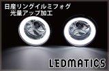 [受注生産]日産リングイルミフォグ 光量アップ加工 鉄兜48白LED