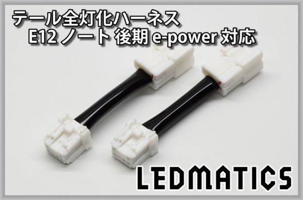 画像3: E12 ノート 後期 e-power対応 LED テール全灯化ハーネス