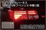 ZRT272W アベンシス 中期 2型 LED テール全灯化ハーネス