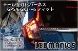 GP5/6 GK3〜6 フィット 前期 1型 LED テール全灯化ハーネス 1.3/RS不可