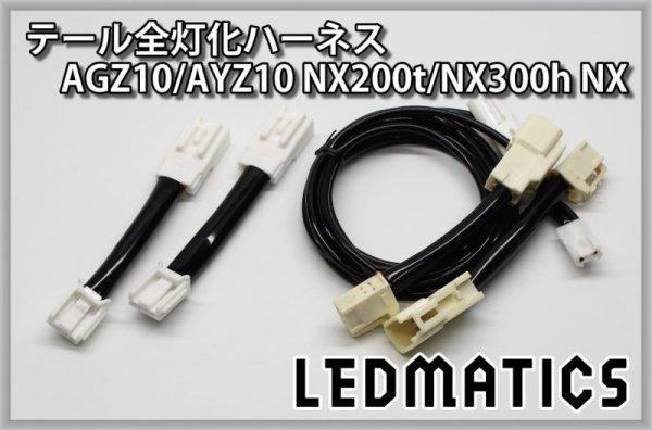 画像3: AGZ10/AYZ10 NX200t/NX300h NX LED テール全灯化ハーネス