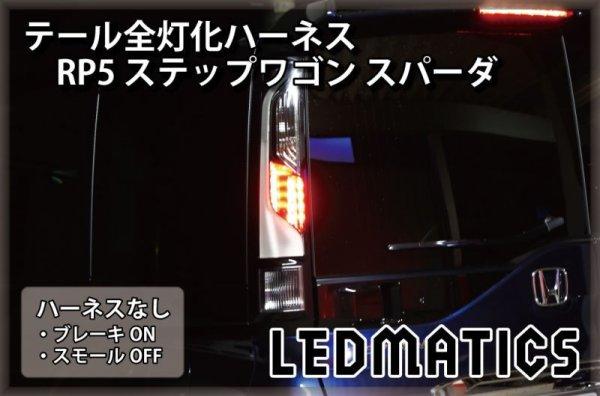 画像2: RP5 ステップワゴン スパーダ 後期 ハイブリッド LED テール全灯化ハーネス
