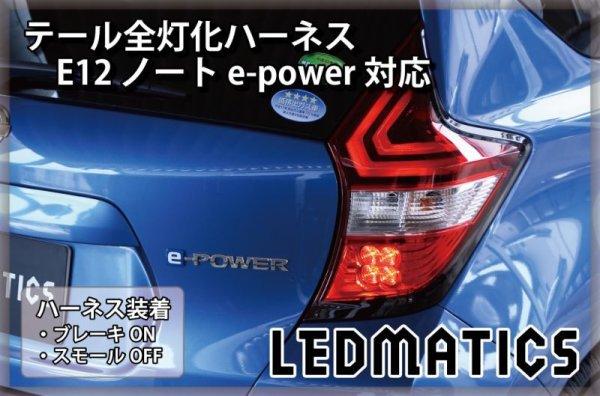画像1: E12 ノート 後期 e-power対応 LED テール全灯化ハーネス