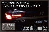 GP7/8 シャトル ハイブリッド LED テール全灯化ハーネス