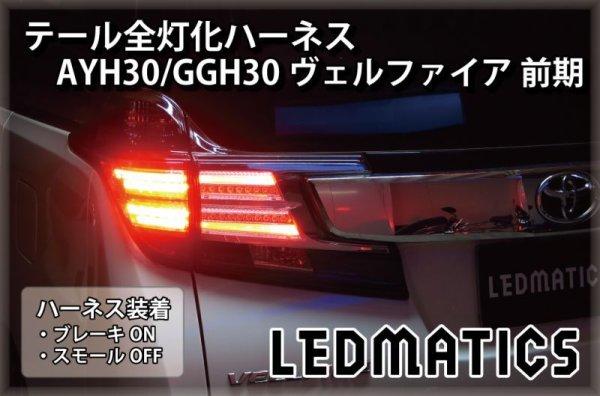 画像1: AYH30/GGH30/35/AGH30/35 ヴェルファイア 前期 LED テール全灯化ハーネス
