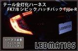 FK7/8 シビック ハッチバック Type-R LED テール全灯化ハーネス
