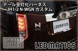 JH1/2 N-WGNカスタム LED テール全灯化ハーネス