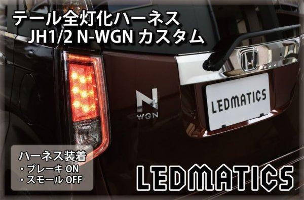 画像1: JH1/2 N-WGNカスタム LED テール全灯化ハーネス