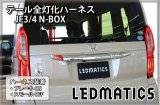 JF3/4 N-BOX LED テール全灯化ハーネス ホンダセンシングあり
