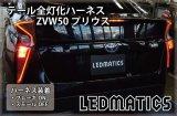 ZVW50 ZVW51 ZVW55 50系 プリウス LED テール全灯化ハーネス