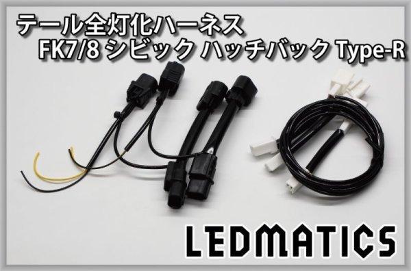画像3: FK7/8 シビック ハッチバック Type-R LED テール全灯化ハーネス