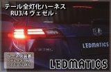 RU3/4 ヴェゼル ハイブリッド LED テール全灯化ハーネス