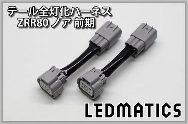画像3: ZRR80 ノア/エスクァイア 前期 1型 LED テール全灯化ハーネス