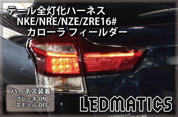 画像1: NKE/NRE/NZE/ZRE16# カローラ フィールダー LED テール全灯化ハーネス ライン発光付用