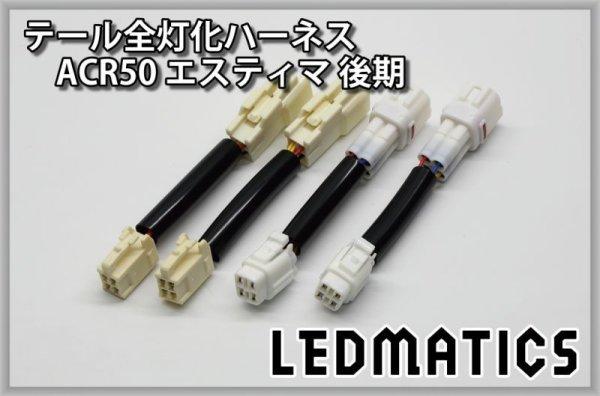 画像3: ACR50 エスティマ 後期 LED テール全灯化ハーネス
