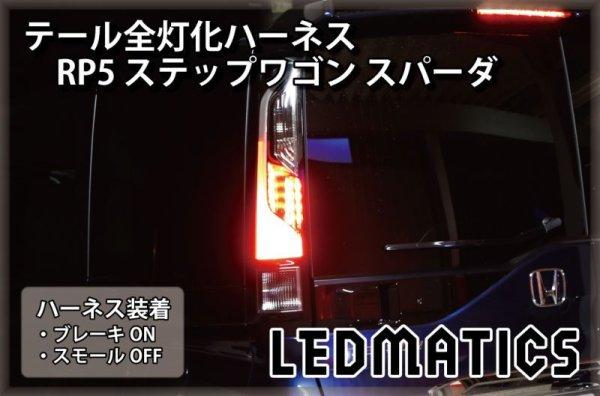 画像1: RP5 ステップワゴン スパーダ 後期 ハイブリッド LED テール全灯化ハーネス