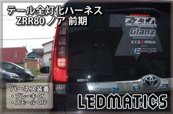 画像1: ZRR80 ノア/エスクァイア 前期 1型 LED テール全灯化ハーネス