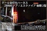 ZRR80 ノア/エスクァイア 後期 2型 LED テール全灯化ハーネス