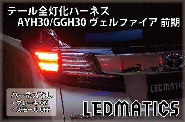 画像2: AYH30/GGH30/35/AGH30/35 ヴェルファイア 前期 LED テール全灯化ハーネス