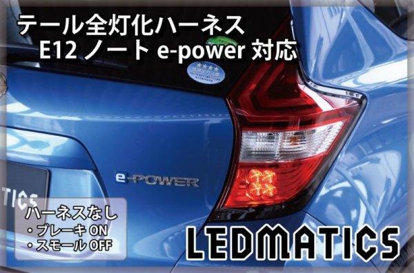 画像2: E12 ノート 後期 e-power対応 LED テール全灯化ハーネス