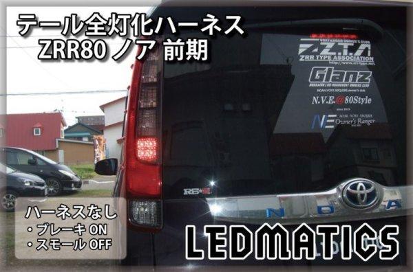 画像2: ZRR80 ノア/エスクァイア 前期 1型 LED テール全灯化ハーネス