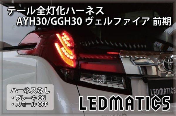 画像2: AYH30/GGH30/35/AGH30/35 アルファード 前期 LED テール全灯化ハーネス
