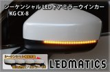 【アウトレット】KG CX-8 KF CX-5 純正加工LEDシーケンシャルドアミラーウインカー 【糸埃あり】
