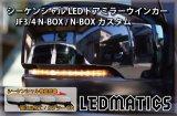 JF3/4 N-BOX カスタム 純正加工LEDシーケンシャルドアミラーウインカー