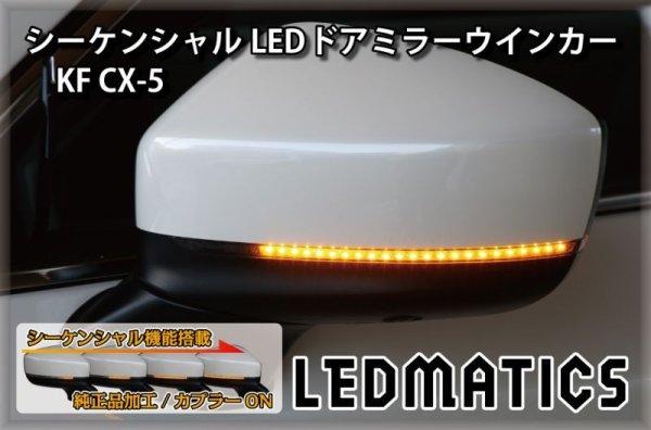 画像1: KF CX-5 純正加工LEDシーケンシャルドアミラーウインカー