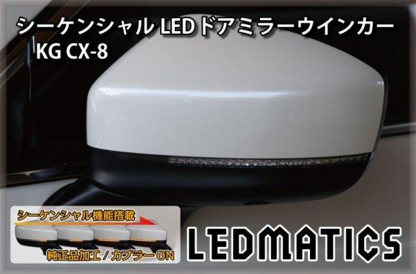 画像2: KG CX-8 純正加工LEDシーケンシャルドアミラーウインカー