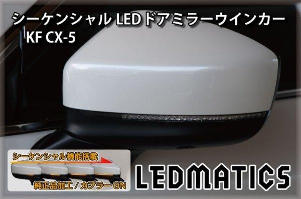 画像2: KF CX-5 純正加工LEDシーケンシャルドアミラーウインカー